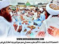 Data Darbar Special Photo Gallery By DataGanjBakhsh.Com 0024.jpg